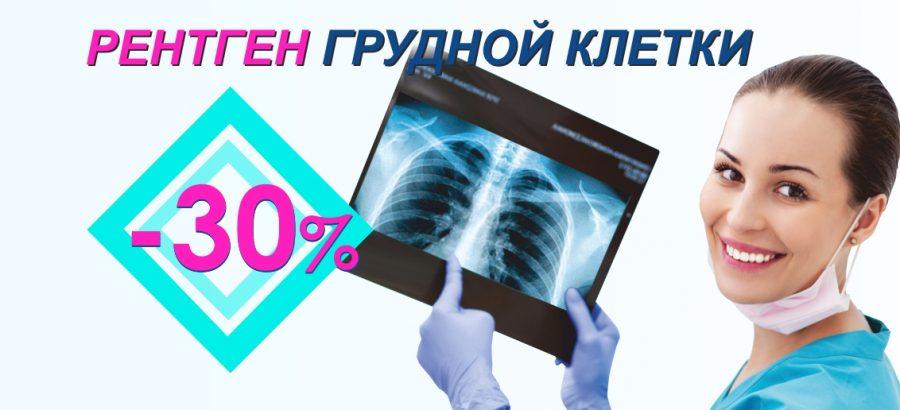 Скидка 30% на рентген грудной клетки (флюорографию) до конца сентября!
