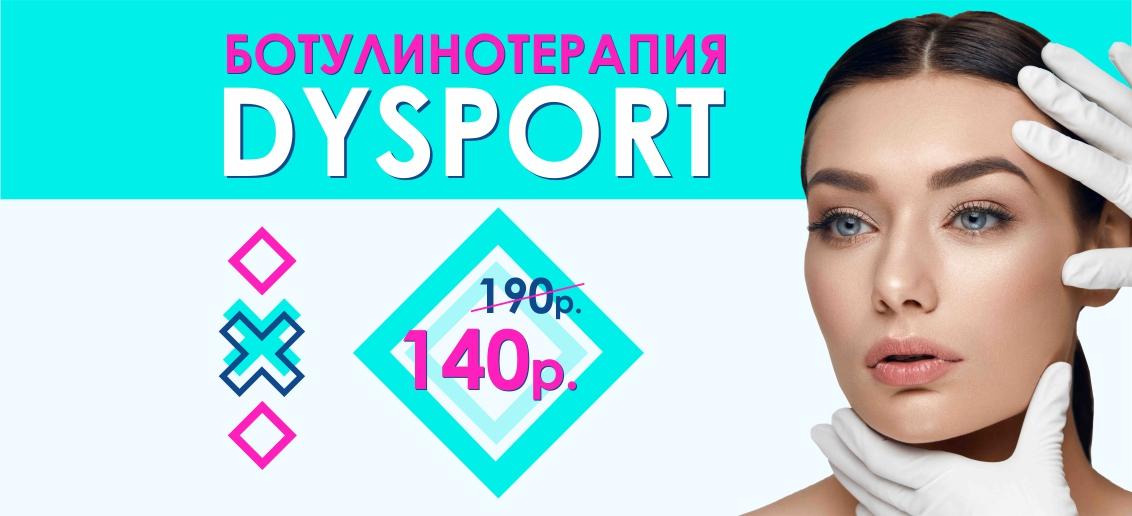 Устранение мимических морщин препаратом Dysport (Диспорт) - ВСЕГО 140 рублей вместо 190 до конца сентября!