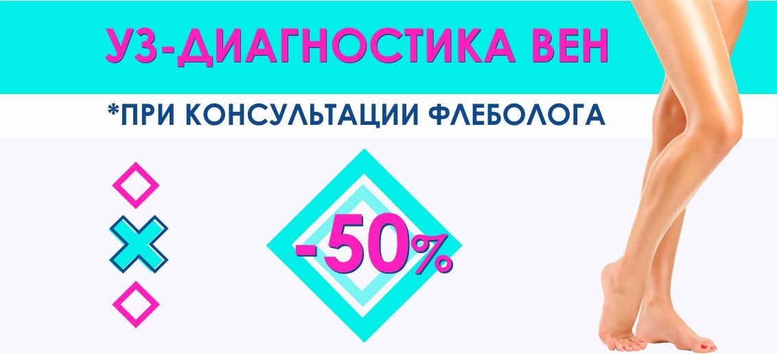 Скидка 50% на УЗИ вен при консультации флеболога до конца сентября!