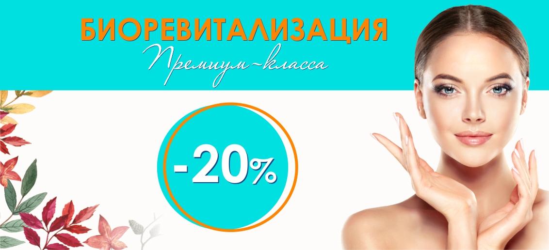 Биоревитализация ПРЕМИУМ-КЛАССА со скидкой 20% до конца октября!