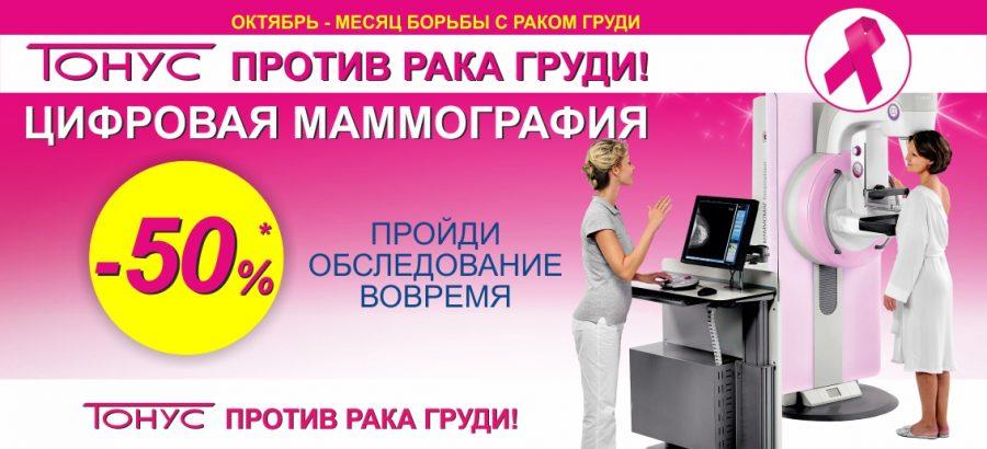 «Тонус» против рака груди! Скидка 50% на цифровую маммографию до конца октября!
