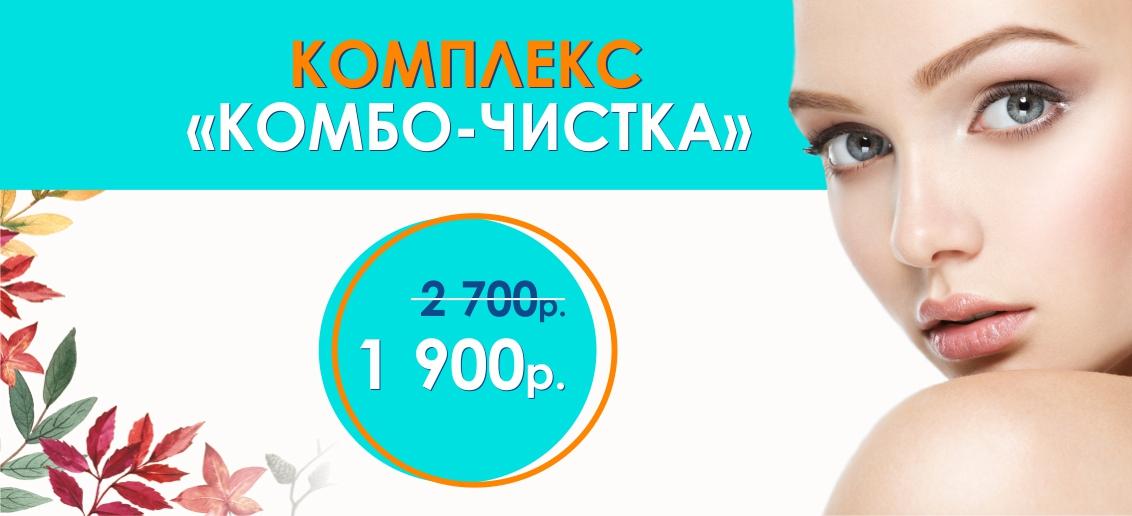 Комбинированная чистка лица — всего 1 900 рублей вместо 2 700 до конца октября!