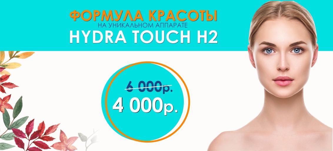 «Формула красоты» на новейшем аппарате Hydra Touch H2 – всего 4 000 рублей вместо 6 000 до конца октября!