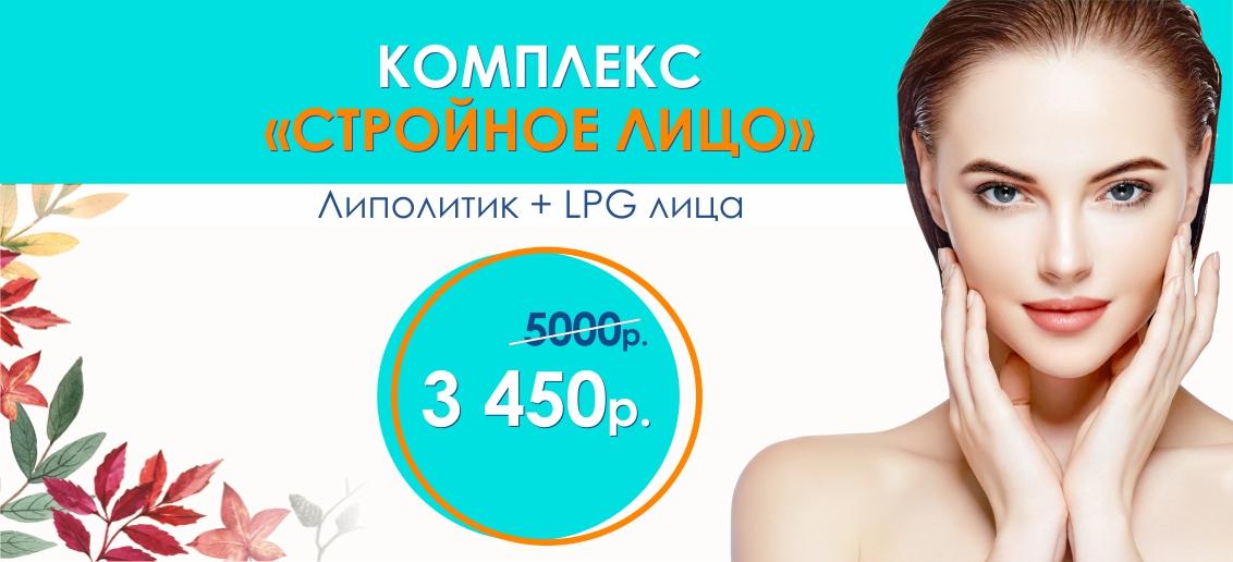 Комплекс «Стройное лицо» (липолитик + LPG лица) – всего 3 450 рублей вместо 5 000 до конца октября!