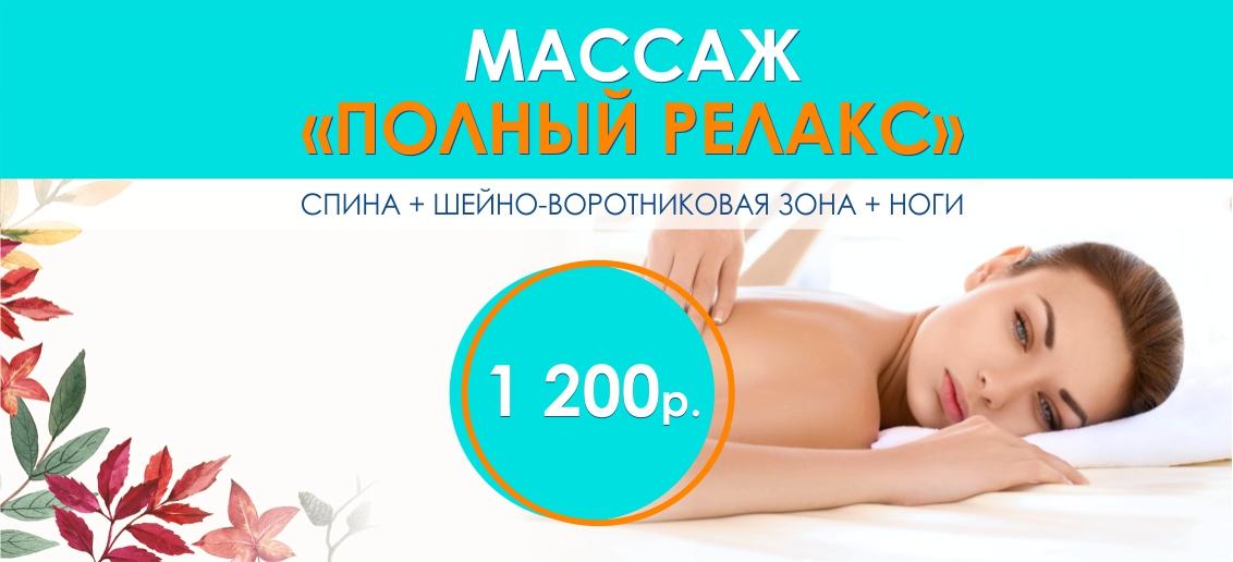 Комплексный массаж «Полный релакс» - всего 1 200 рублей вместо 2 000 до конца октября!