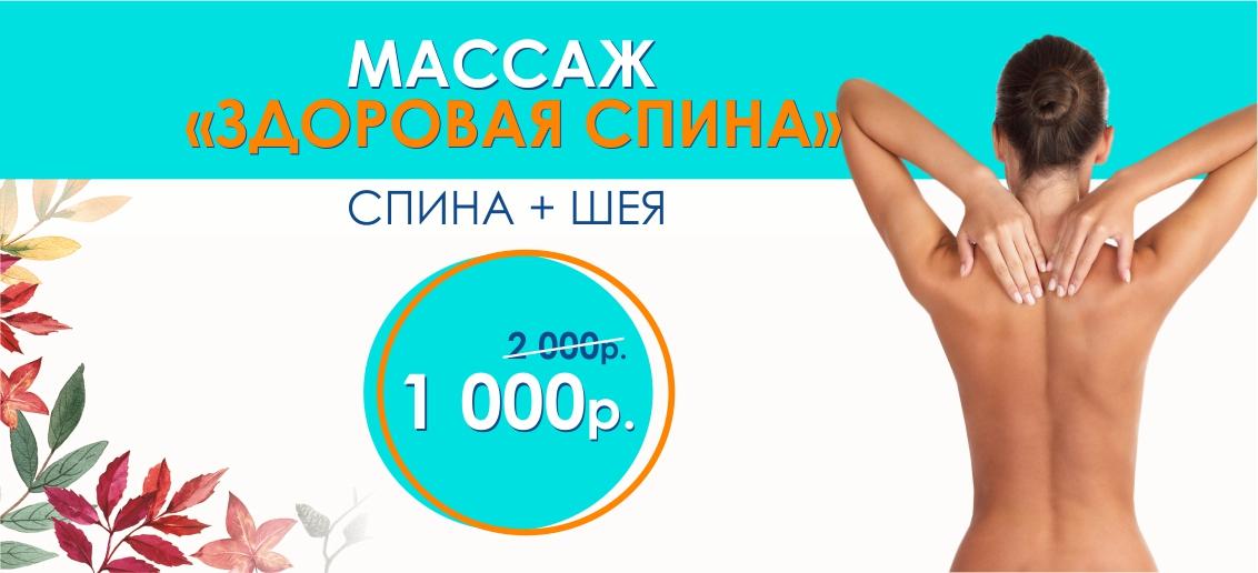 Комплексный массаж «Здоровая спина» - всего 1 000 рублей вместо 2 000 до конца октября!