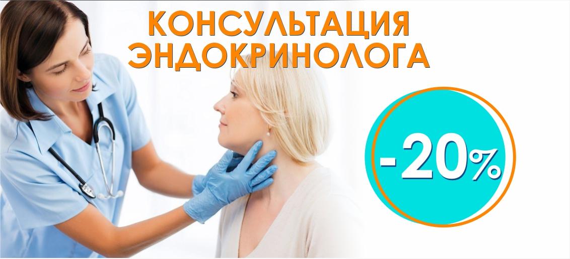 Консультация эндокринолога со скидкой 20% до конца октября!