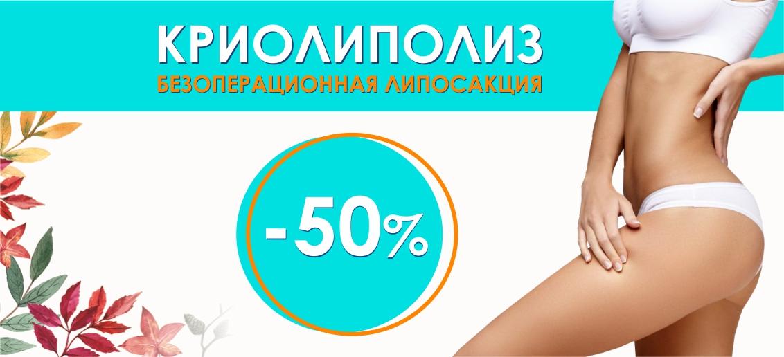 БЕСПРЕЦЕДЕНТНОЕ ПРЕДЛОЖЕНИЕ: криолиполиз со скидкой 50% до конца октября!