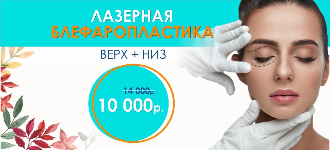 Лазерная блефаропластика «Верх + низ» – всего 10 000 вместо 14 000 до конца октября!