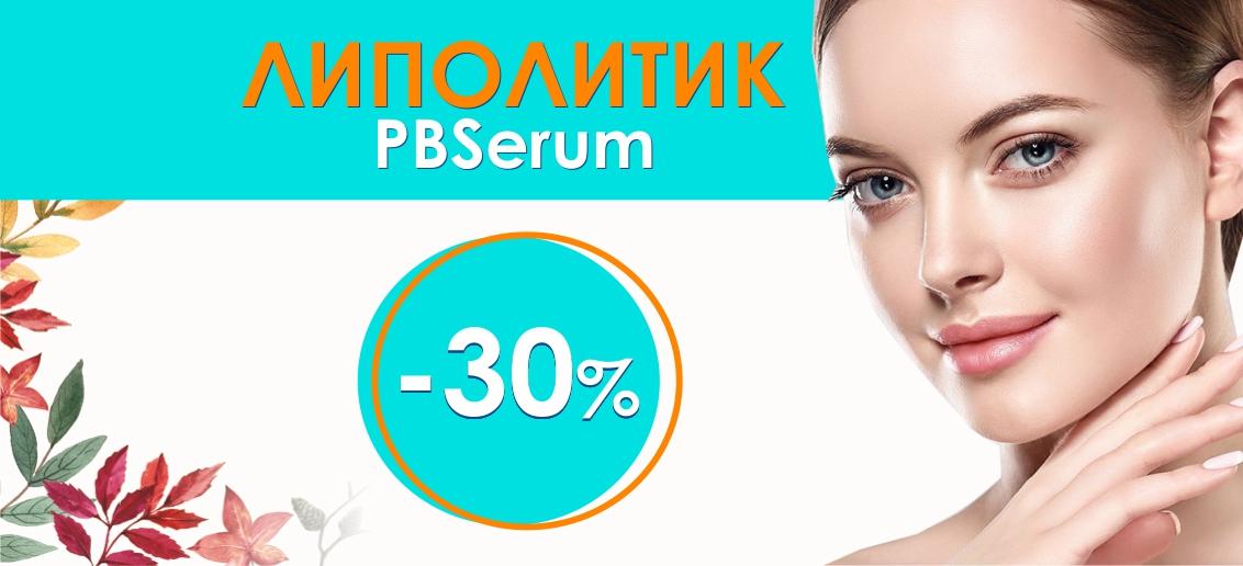 Устранение второго подбородка липолитическим коктейлем PBSerum со скидкой 30% до конца октября!