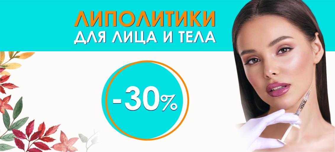 Липолитические коктейли для лица и тела со скидкой 30% до конца октября!