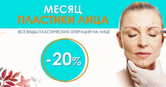 Месяц пластики лица в «ТОНУС ПРЕМИУМ»! Скидка 20% на любые виды пластических операций на лице!