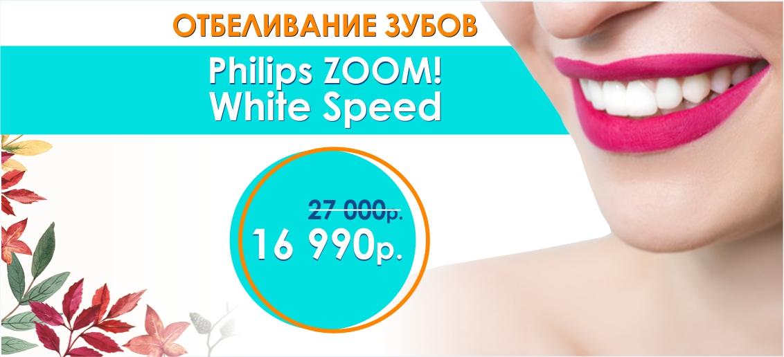 НЕВЕРОЯТНАЯ скидка на отбеливание Zoom 4 до конца октября! Всего 16 990 рублей вместо 27 000!