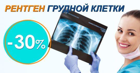 Скидка 30% на рентген грудной клетки (флюорографию) до конца октября!