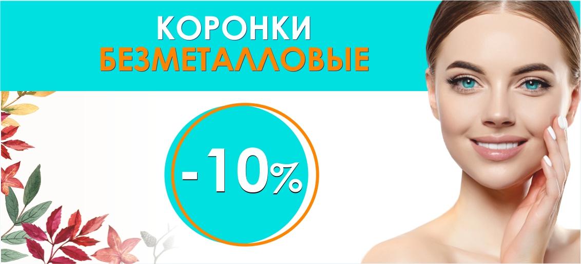 Безметалловые коронки со скидкой 10%* до конца октября! Подари себе безупречную улыбку!
