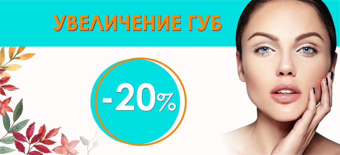 Увеличение губ любым филлером со скидкой 20% до конца октября!