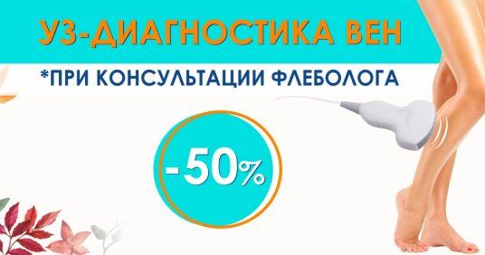 Скидка 50% на УЗИ вен при консультации флеболога до конца октября!