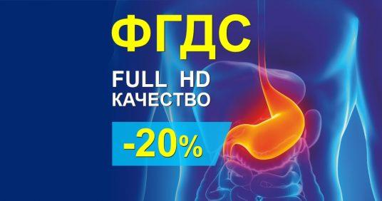 ФГДС Full HD со скидкой 20% до конца ноября!