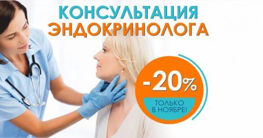 Консультация эндокринолога со скидкой 20% до конца ноября!