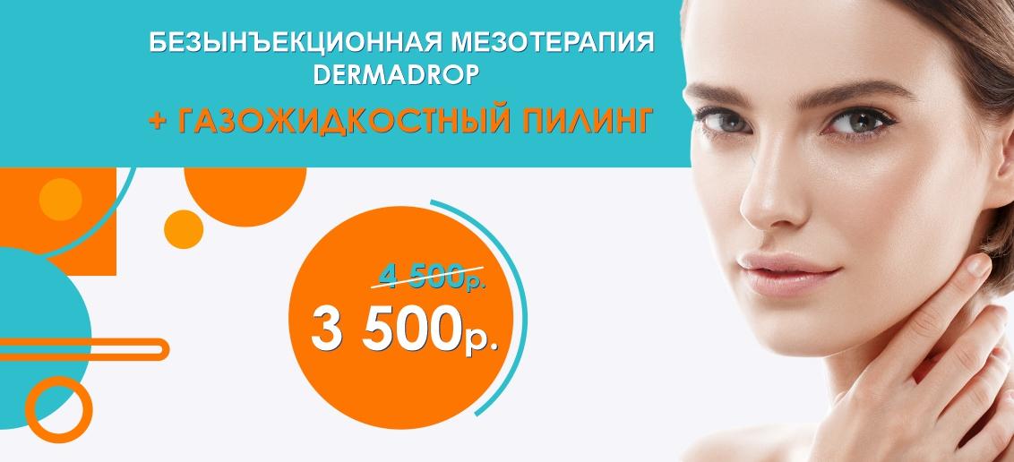 Безынъекционная мезотерапия Dermadrop + газожидкостный пилинг – всего 3 500 рублей вместо 4 500 до конца ноября!