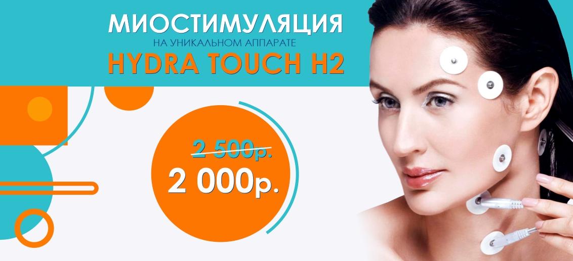 Прокачай свое лицо! Миостимуляция – всего 2 000 рублей вместо 2 500 до конца ноября!