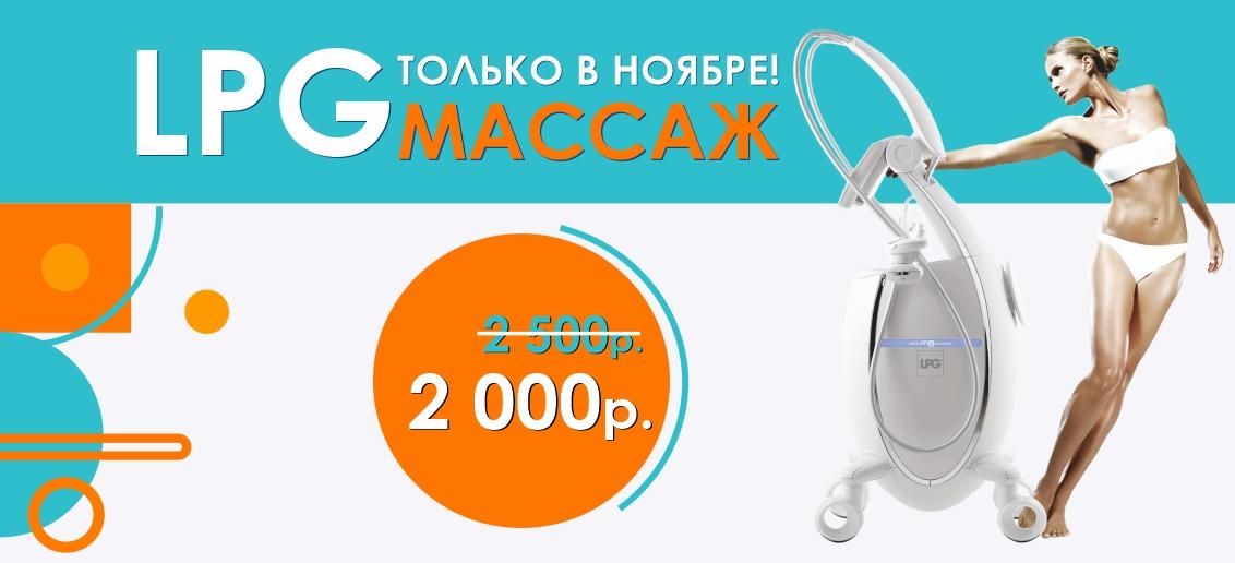 LPG-массаж всего за 2 000 рублей вместо 2 500 до конца ноября!