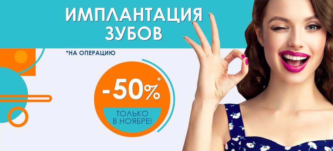 Операция по установке импланта с НЕВЕРОЯТНОЙ скидкой 50% до конца ноября!