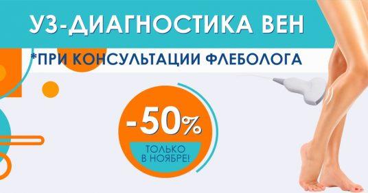 Скидка 50% на УЗИ вен при консультации флеболога до конца ноября!
