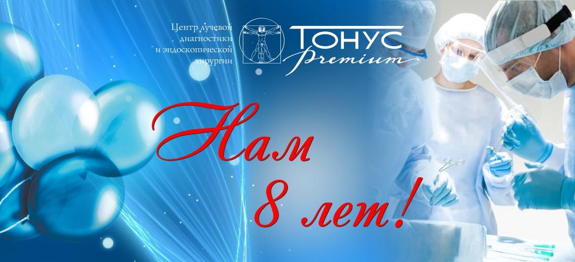 8 лет исполнилось Центру эндоскопической хирургии «ТОНУС ПРЕМИУМ»!