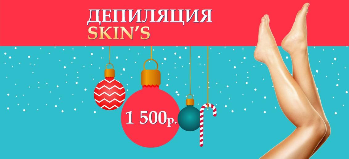 Комплексы депиляции SKIN'S: подмышки + бикини или подмышки + голени – всего 1 500 рублей!