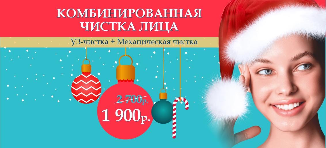 Комбинированная чистка лица — всего 1 900 рублей вместо 2 700 до конца декабря!