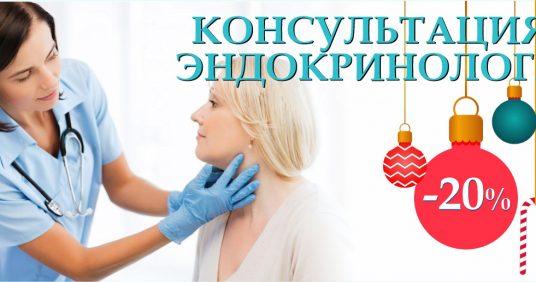 Консультация эндокринолога со скидкой 20% до конца декабря!