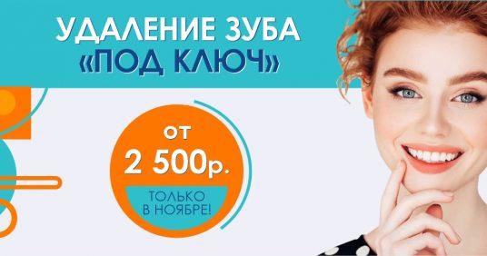 Удаление зуба «под ключ» - от 2 500 рублей до конца ноября!