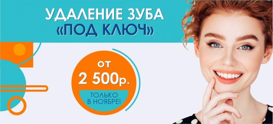 Удаление зуба «под ключ» – от 2 500 рублей до конца ноября!