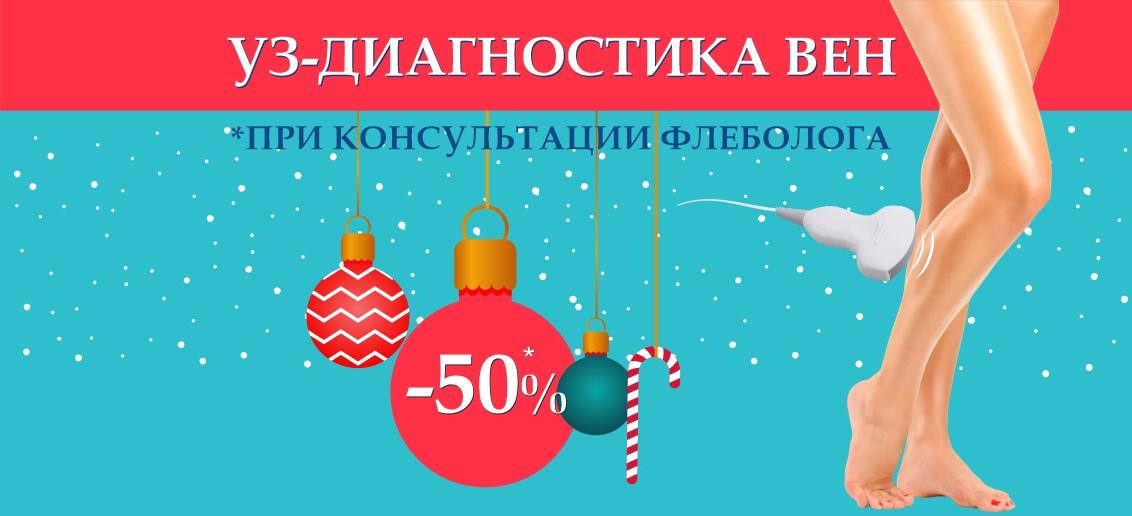 Скидка 50% на УЗИ вен при консультации флеболога до конца декабря!