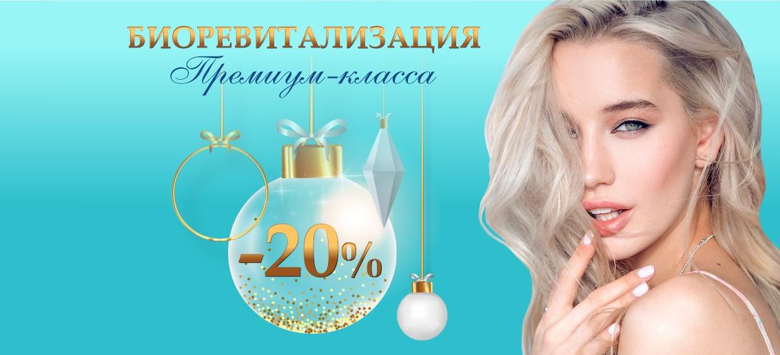 Биоревитализация ПРЕМИУМ-КЛАССА со скидкой 20% до конца января!