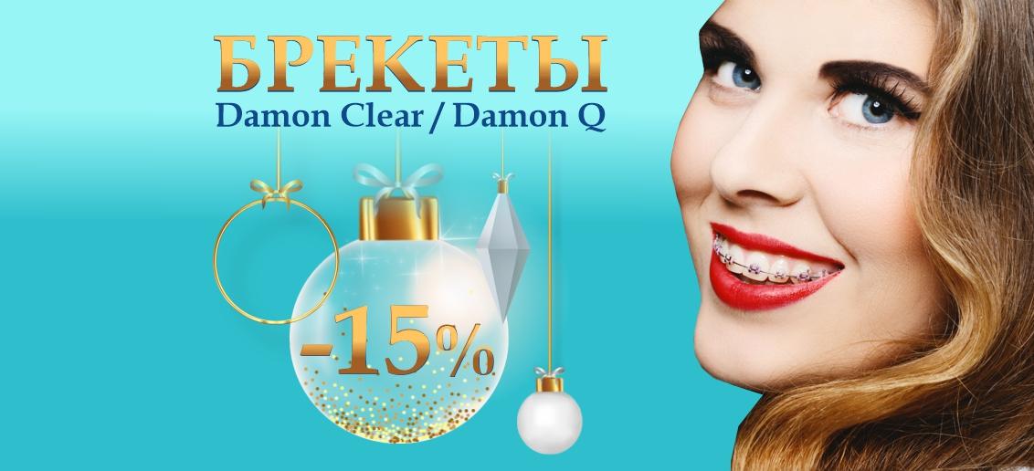 Брекет-системы Damon Q и Damon Clear со скидкой 15% до конца января!