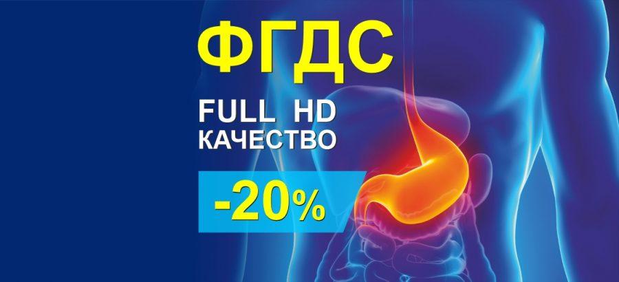 ФГДС Full HD со скидкой 20% до конца января!