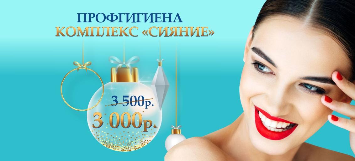 Комплекс профгигиены «Сияние» - всего 3 000 рублей вместо 3 500 до конца января!