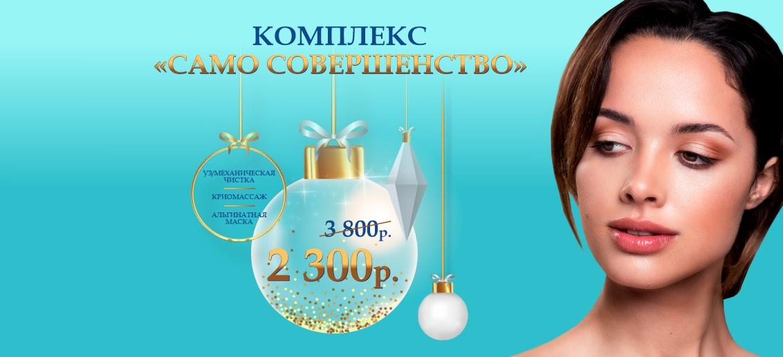 Волшебный комплекс «Само совершенство» - всего 2 300 рублей вместо 3 800 до конца января!