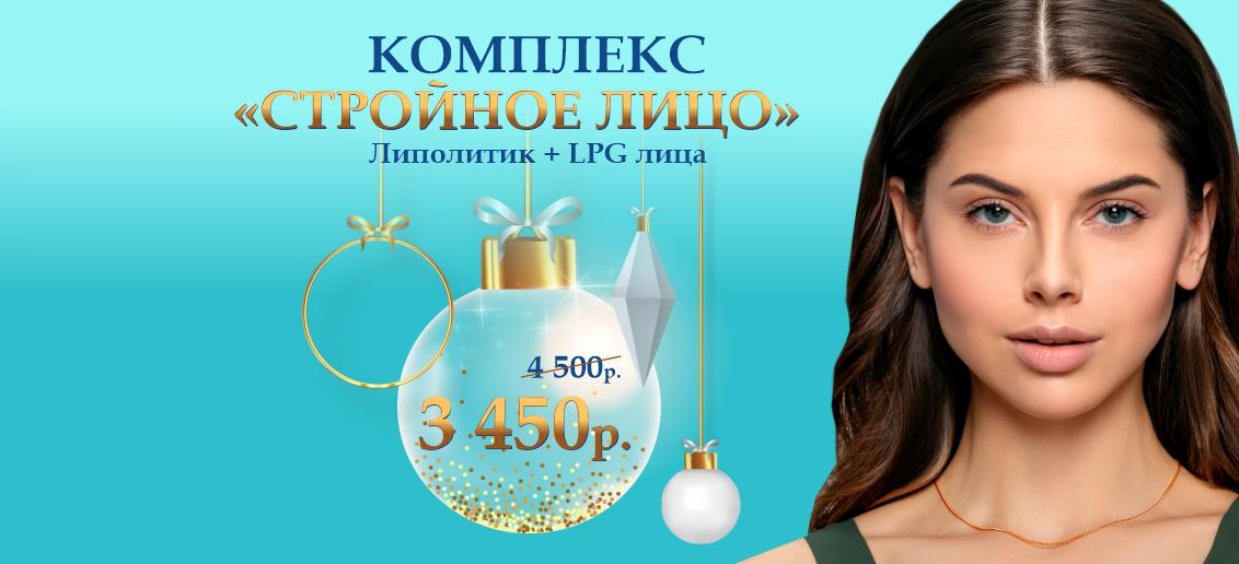 Комплекс «Стройное лицо» (липолитик + LPG лица) – всего 3 450 рублей вместо 4 500 до конца января!