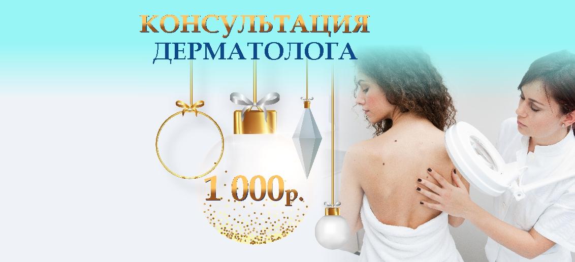 Консультация дерматолога 1 000  до конца января!
