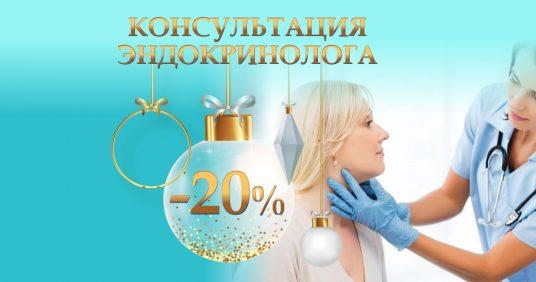Консультация эндокринолога со скидкой 20% до конца января!
