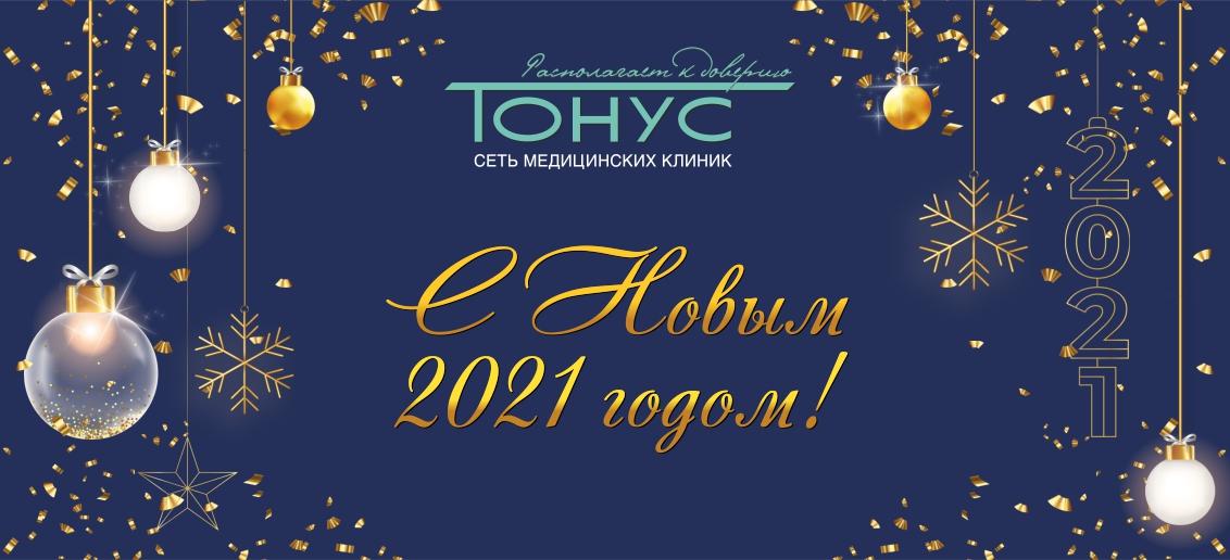 Поздравляем с Новым 2021 годом!