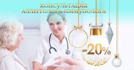 Консультация аллерголога-иммунолога со скидкой 20% до конца января!
