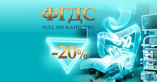 ФГДС Full HD со скидкой 20% до конца марта!