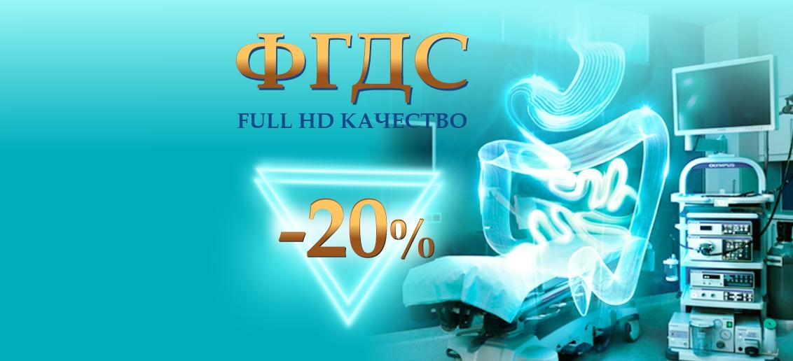 ФГДС Full HD со скидкой 20% до конца апреля!