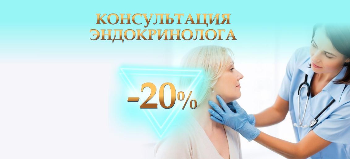 Консультация эндокринолога со скидкой 20% до конца апреля!