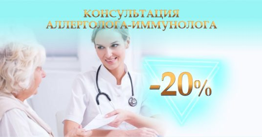 Консультация аллерголога-иммунолога со скидкой 20% до конца марта!