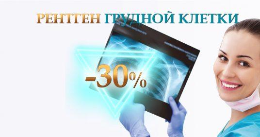 Скидка 30% на рентген грудной клетки (профилактический, диагностический) до конца мая!